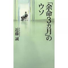 「余命3カ月」のウソ/近藤誠