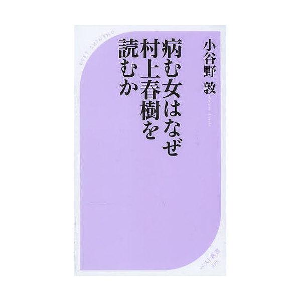 病む女はなぜ村上春樹を読むか/小谷野敦