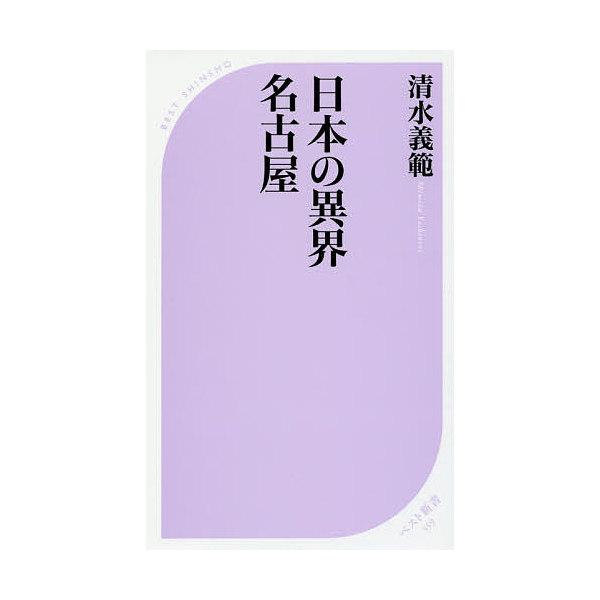 日本の異界 名古屋/清水義範