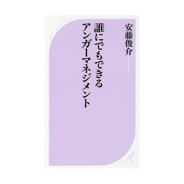 誰にでもできるアンガーマネジメント/安藤俊介