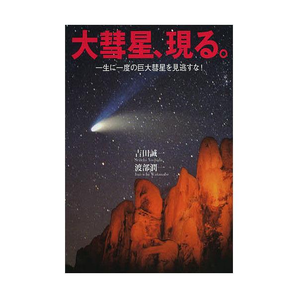 大彗星、現る。 一生に一度の巨大彗星を見逃すな!/吉田誠一/渡部潤一