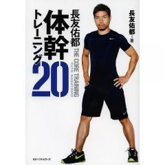 長友佑都体幹トレーニング20/長友佑都