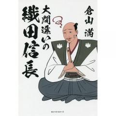 大間違いの織田信長/倉山満