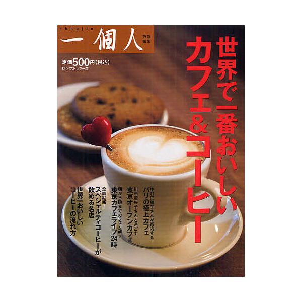 世界で一番おいしいカフェ&コーヒー/一個人編集部