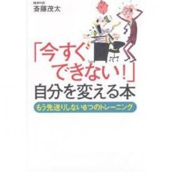「今すぐできない!」自分を変える本 もう先送りしない6つのトレーニング/斎藤茂太