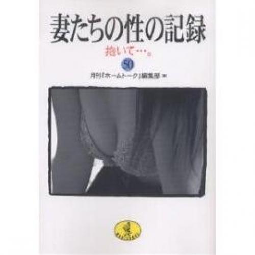 妻たちの性の記録 50/月刊ホームトーク編集部
