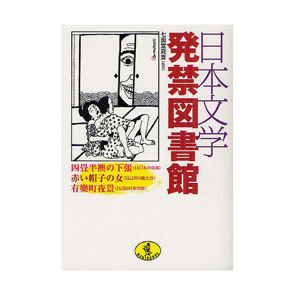 日本文学発禁図書館/七面堂究斎