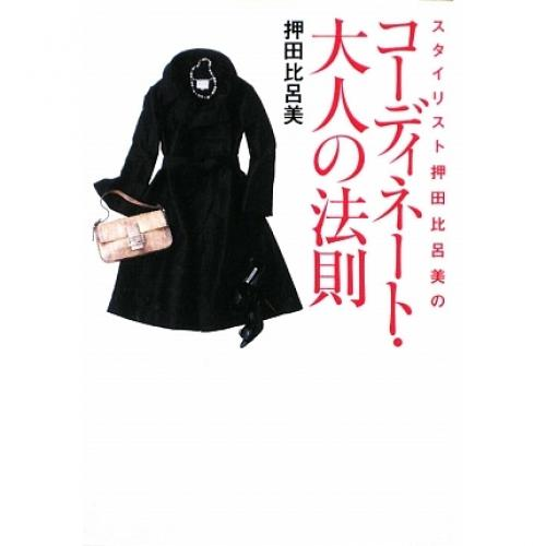 スタイリスト押田比呂美のコーディネート・大人の法則/押田比呂美