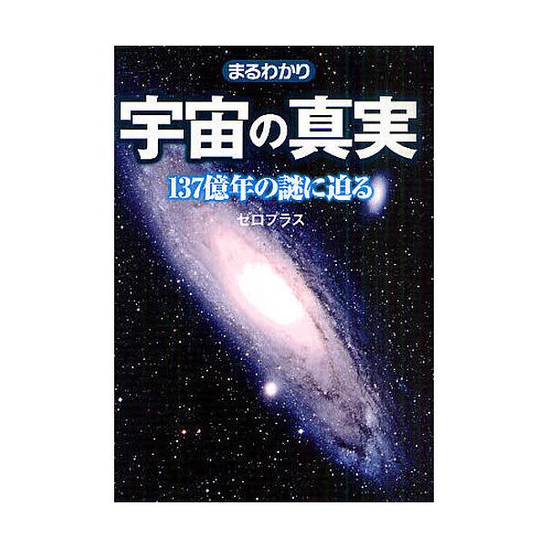 まるわかり宇宙の真実 137億年の謎に迫る/ゼロプラス