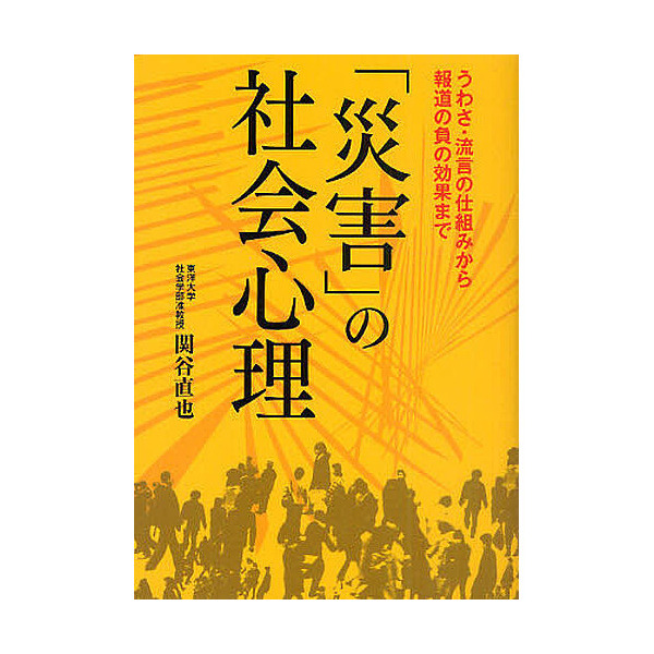 「災害」の社会心理/関谷直也