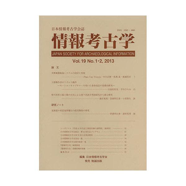 情報考古学 日本情報考古学会誌 Vol.19No.1・2(2013)/日本情報考古学会