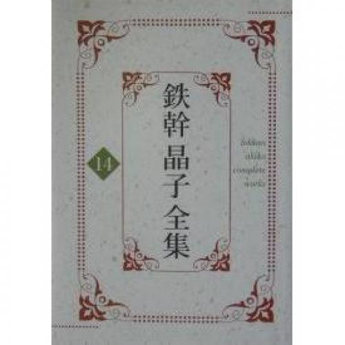 鉄幹晶子全集 14/與謝野鉄幹/與謝野晶子/逸見久美