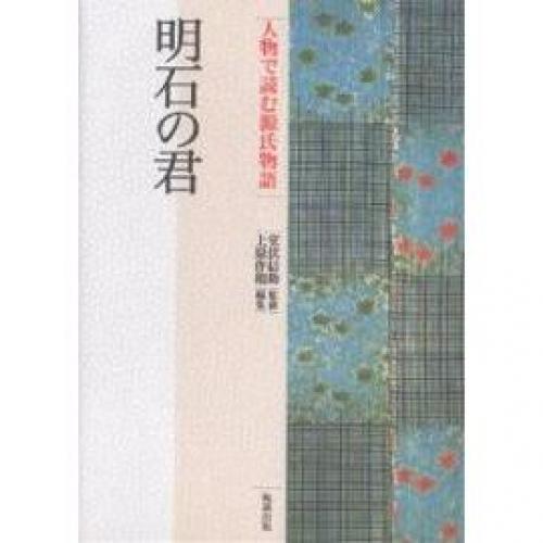 人物で読む源氏物語 第12巻/上原作和