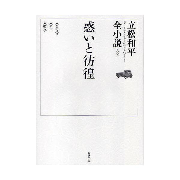 立松和平全小説 第2巻/立松和平