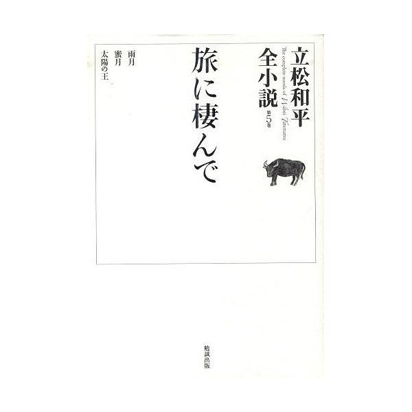 立松和平全小説 第5巻/立松和平