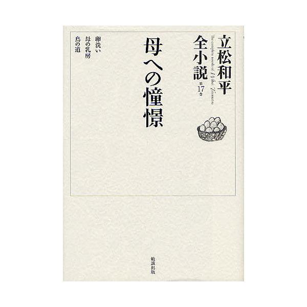 立松和平全小説 第17巻/立松和平