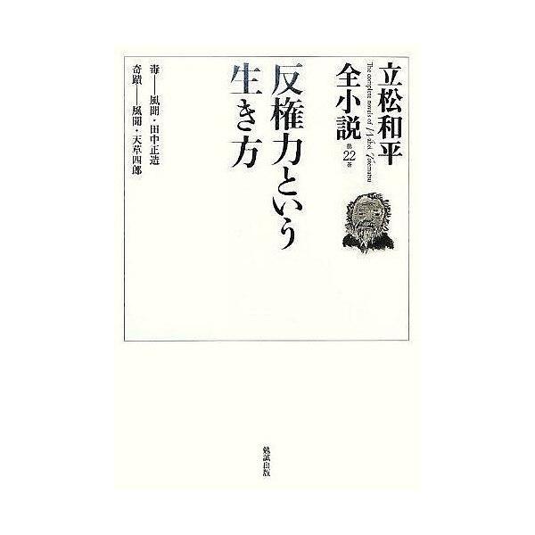 立松和平全小説 第22巻/立松和平