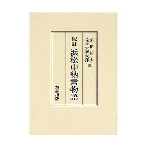 校訂浜松中納言物語/須田哲夫