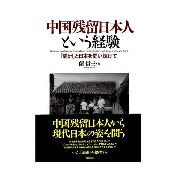 中国残留日本人という経験 「満洲」と日本を問い続けて/蘭信三
