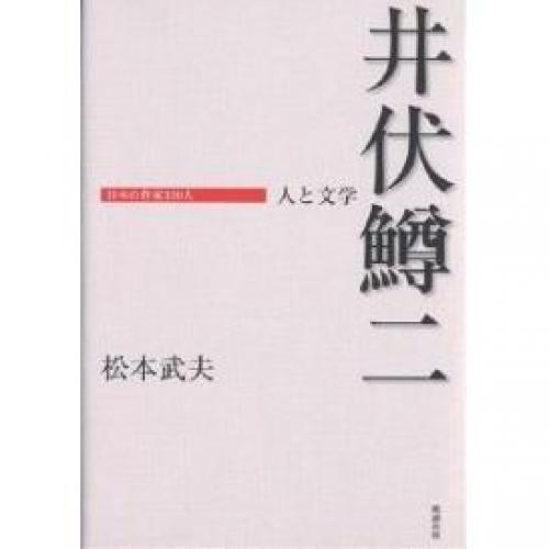 井伏鱒二/松本武夫