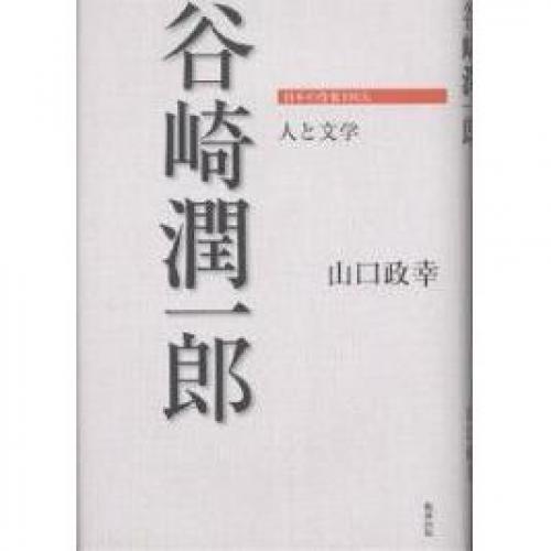谷崎潤一郎/山口政幸