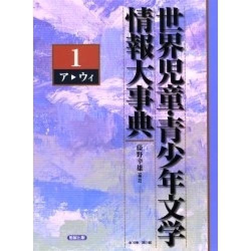 世界児童・青少年文学情報大事典 第1巻/藤野幸雄
