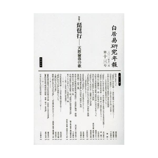 白居易研究年報 第13号/白居易研究会