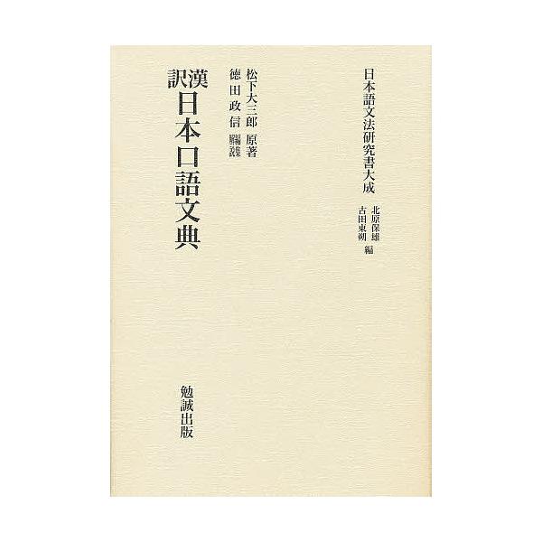 漢訳日本口語文典 復刻/松下大三郎/徳田政信