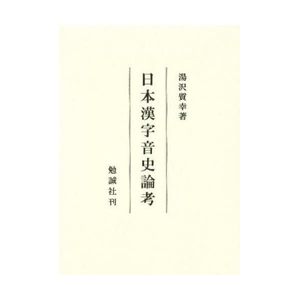 日本漢字音史論考/湯沢質幸