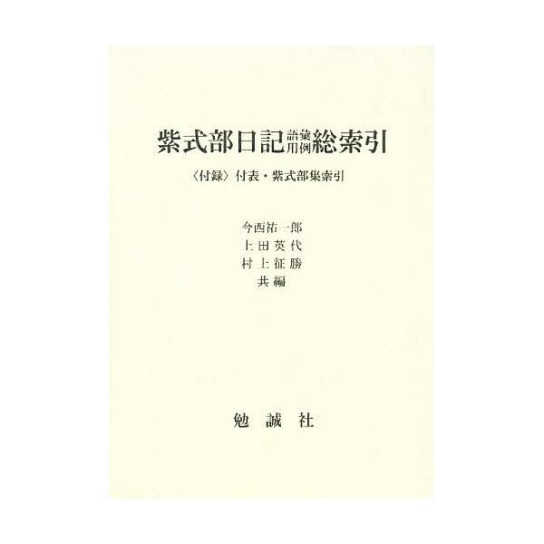 紫式部日記語彙用例総索引/今西祐一郎