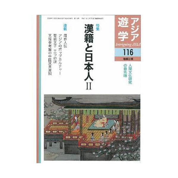 アジア遊学 No.116