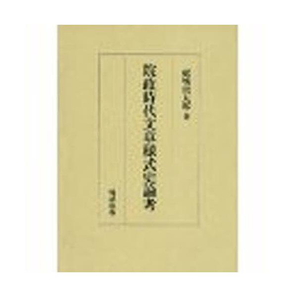 院政時代文章様式史論考/舩城俊太郎