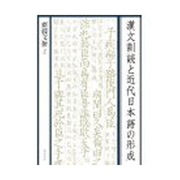 漢文訓読と近代日本語の形成/齋藤文俊