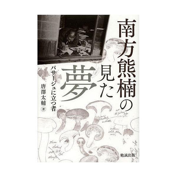 南方熊楠の見た夢 パサージュに立つ者/唐澤太輔