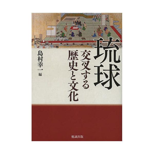 琉球 交叉する歴史と文化/島村幸一