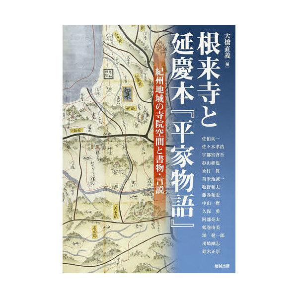 アジア遊学 211