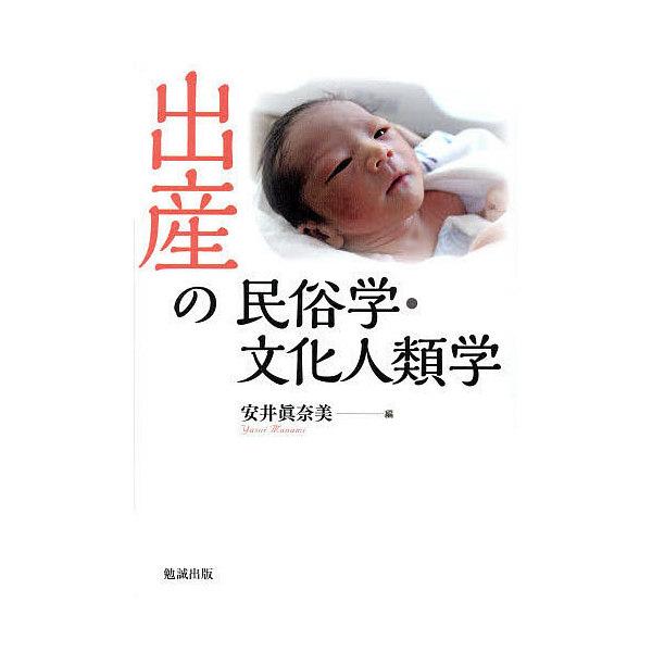 出産の民俗学・文化人類学/安井眞奈美