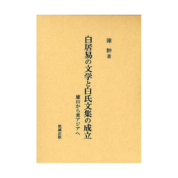 白居易の文学と白氏文集の成立 廬山から東アジアへ/陳【チュウ】