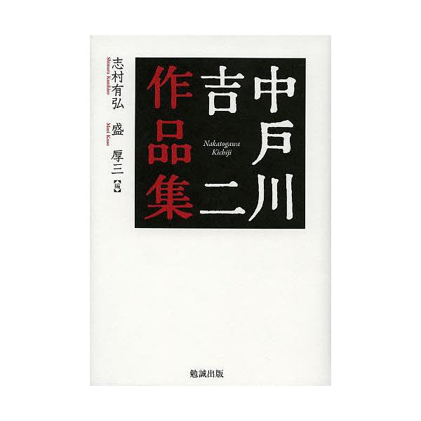 中戸川吉二作品集/中戸川吉二/志村有弘/盛厚三