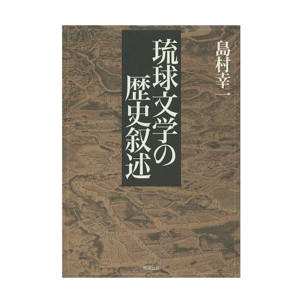 琉球文学の歴史叙述/島村幸一