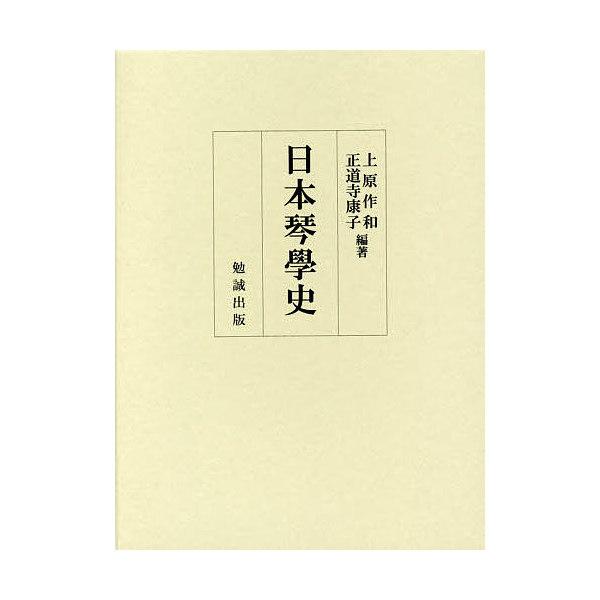 日本琴學史/上原作和/正道寺康子