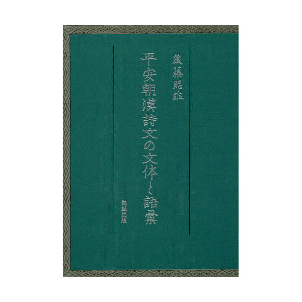 平安朝漢詩文の文体と語彙/後藤昭雄