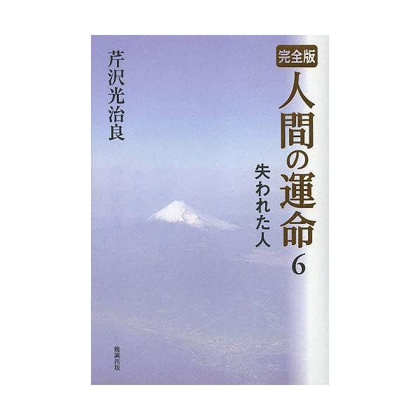 人間の運命 完全版 6/芹沢光治良