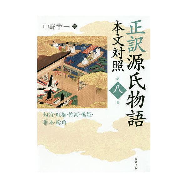 正訳源氏物語 本文対照 第8冊/紫式部/中野幸一