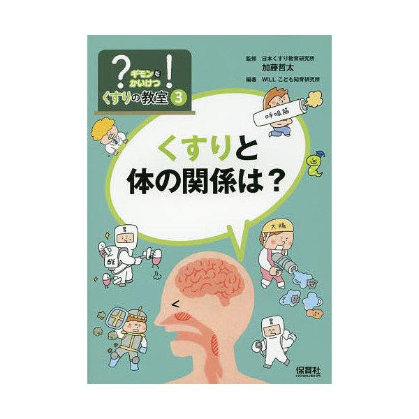 ?ギモンを!かいけつくすりの教室 3/加藤哲太/WILLこども知育研究所