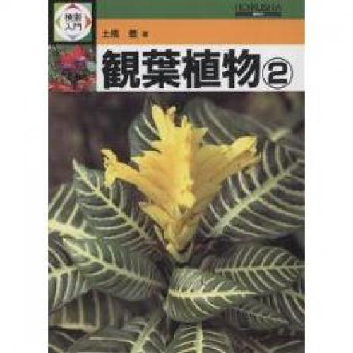 検索入門 観葉植物 2/土橋豊