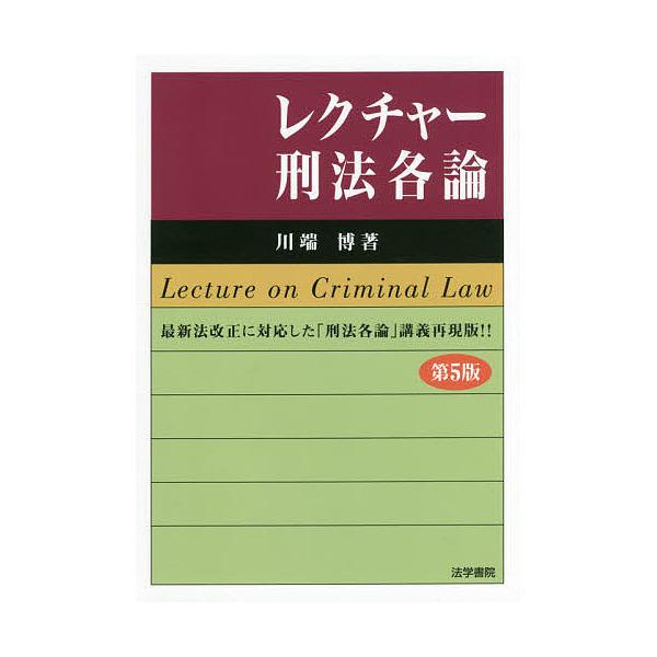 レクチャー刑法各論/川端博 (法...