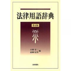 法律用語辞典/小野幸二/高岡信男