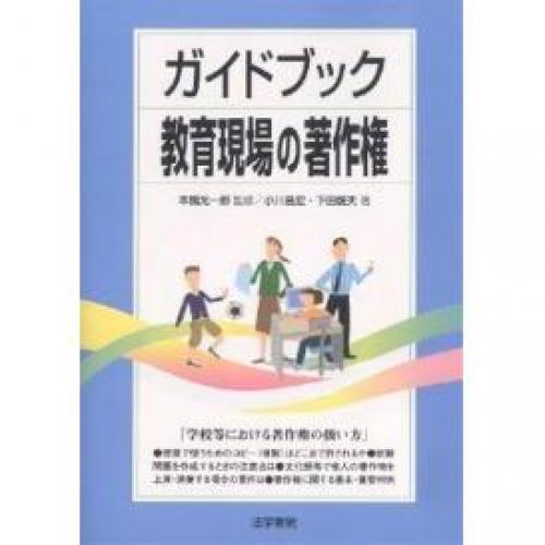 ガイドブック教育現場の著作権/小川昌宏/下田俊夫