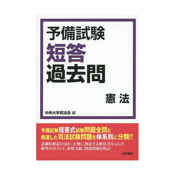 予備試験短答過去問憲法/中央大学真法会